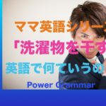 パワー 英文法 22
