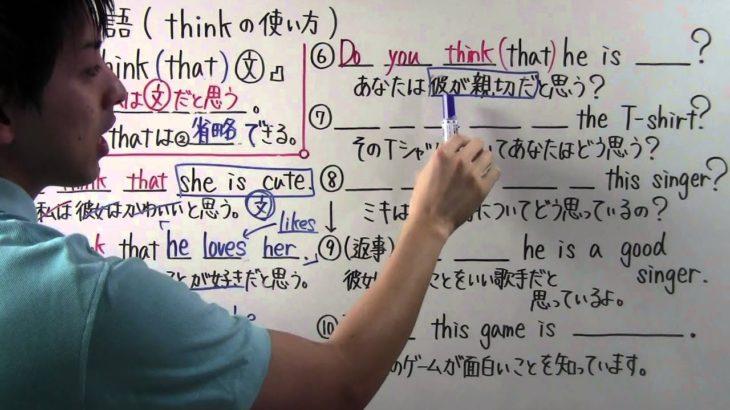 【英語】中2-7 think の使い方