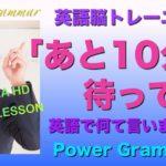 パワー 英文法 136 【4K Ultra HD】