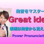 パワー 英語発音 152