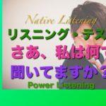 パワー 英語リスニング 12