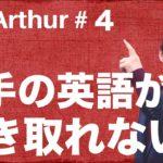 【Ask Arthur #4】相手の英語が聞き取れなかったらどうすればいい? #048