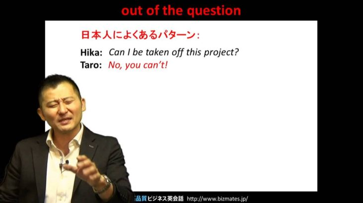 """Bizmates無料英語学習 Words & Phrases Tip 146 """"out of the question"""""""