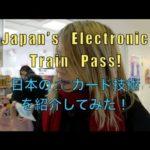 Japanese Electronic Train Passes 日本のICカード技術が凄い!