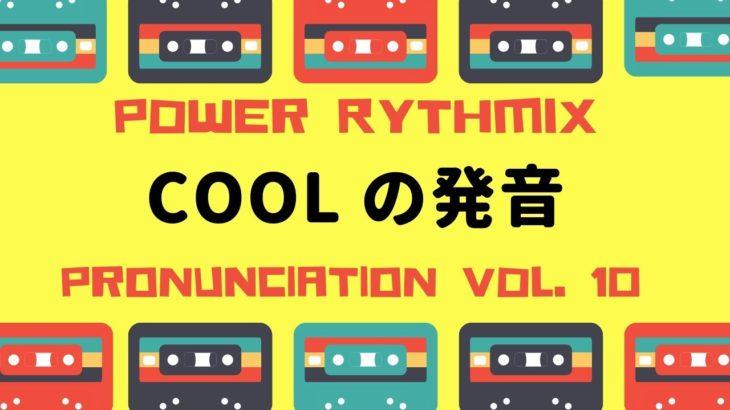パワー・リズミックス発音 10