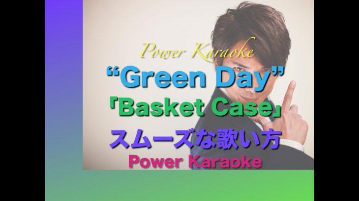 英語の曲の歌い方 No.2 Green Day の「Basket Case」