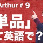 【Ask Arthur #9】「単品」って英語で何て言えばいいの?|ファーストフード店で使える英語 #053
