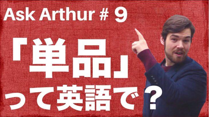 【Ask Arthur #9】「単品」って英語で何て言えばいいの? ファーストフード店で使える英語 #053