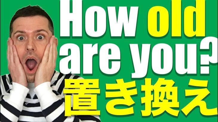 英会話のコツ:置き換え頭 (#1)How old are you?の置き換え