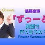 パワー 英文法 77