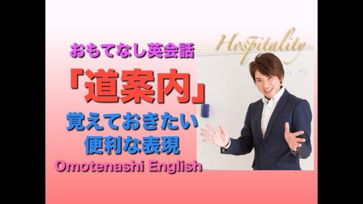 おもてなし英会話 27