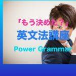 パワー 英文法 8