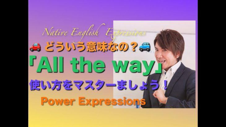 パワー ネイティブ 英語表現 11