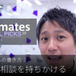 英語メールの書き方:「上司に相談を持ちかける」Bizmates E-mail Picks 59