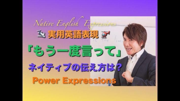 パワー ネイティブ 英語表現 13