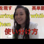 ハッピー英会話レッスン#89/時を現す英語/when, during, while の使い分け方 with  英会話リンゲージ
