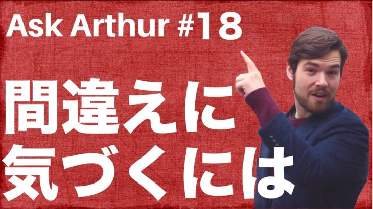 【Ask Arthur #18】自分の英語の間違えに気づける方法 #063