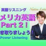 パワー 英語リスニング 78