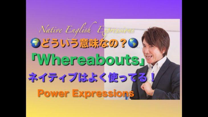 パワー ネイティブ 英語表現 14