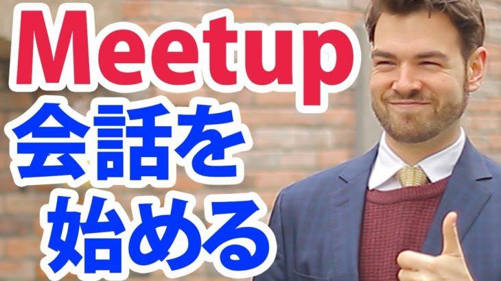 こんなに簡単!?Meetupにぴったり、会話を始めるきっかけを掴む2つの英語のフレーズ #135