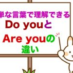 『Do you』 と『Are you』の違いを簡単な言葉で理解する!<定義が分かりやすい!>