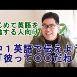 中一英語で伝えよう・Be動詞編3【はじめて英語を勉強する人向け】