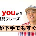 英語が下手でもすぐ簡単に話せる!『Are you』 から始まる英語の質問フレーズ(レッスン形式だから上達しやすい)