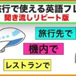 海外旅行で使える英語フレーズ#2(聞き流しリピート版)【機内で、レストランで、道を尋ねる際に、ホテルで、お腹が空いた時に使うフレーズ、英語の質問フレーズ】