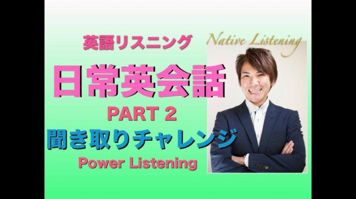 パワー 英語 リスニング 88