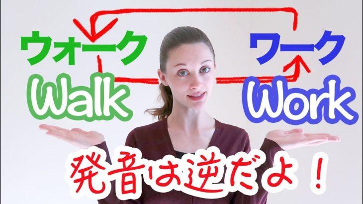 カタカナ読みとは違う!WalkとWorkの発音の違い!《サマー先生の英語発音講座#16》