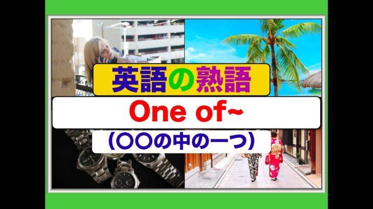 英語の熟語『One of~ 』(〇〇の中の一つ)英会話スピーキングとリスニング力がアップするレッスン動画(西海岸出身アメリカ人ネイティブ音声)
