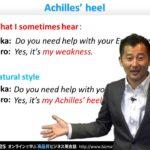 """Bizmates初級ビジネス英会話 Point 143 """"Achilles heel"""""""