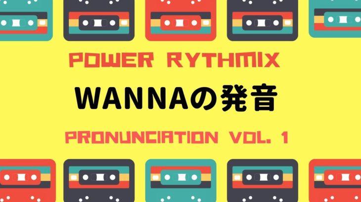 パワー・リズミックス発音1