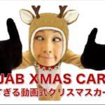 楽しすぎる動画式クリスマスカード!// JibJab Xmas Cards!〔# 146〕