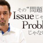 ネイティブは「Problem」と「Issue」を微妙に違った感覚で捉える?【#142】