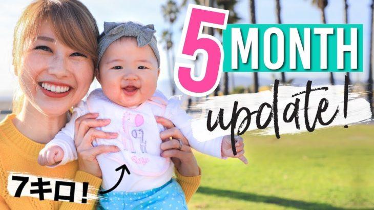 子供が生まれてから5ヶ月!娘の成長記録 ☆ みてね!〔#734〕