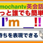 ⭐️もっと誰でも簡単に『英語で自分の気持ちを表現できる』I'm__!!