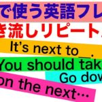 会話で使う英語フレーズ#6(聞き流しリピート練習)【It's next to.., You should…, Go down…, Get on the next ….等】