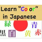 Learn Color in Japanese