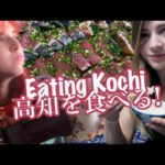 Eating Kochi Prefecture With SharlaInJapan 高知の名物食べてみた!