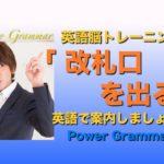 パワー 英文法 91