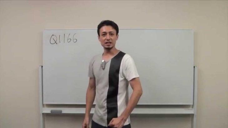 英語英会話一日一言-Q1166