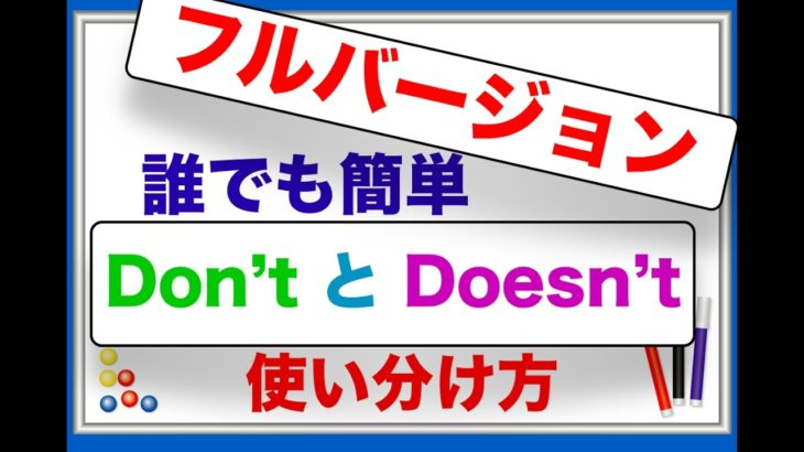 ⭐️フルバージョン⭐️誰でも簡単『Don't とDoesn't』の使い分け方