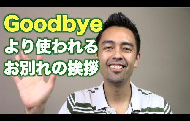 ネイティブが「Goodbye」の代わりによく言う定番フレーズ【#82】