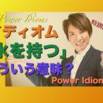 パワー イディオム 英語 慣用句 Power Idioms SP ver. 1