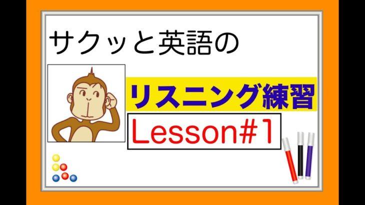 Lesson#1 サクッと英語のリスニング練習