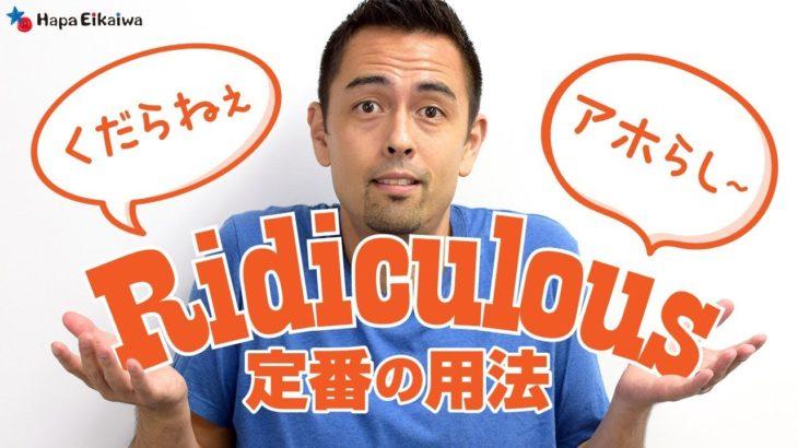 ネイティブの定番「Ridiculous」の意味と用法【#165】