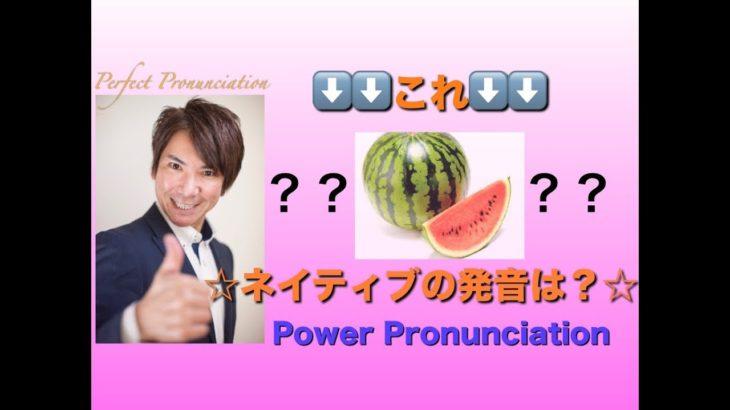 パワー 英語発音 182