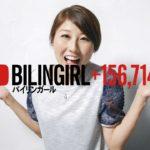 好きなことで、生きていく – BILINGIRL – YouTube [ Long ver. ]〔# 230〕