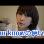 """""""You Know""""を上手く使い分けてネイティブっぽく話そう♪ / Using """"you know"""" like a native speaker〔# 105〕"""